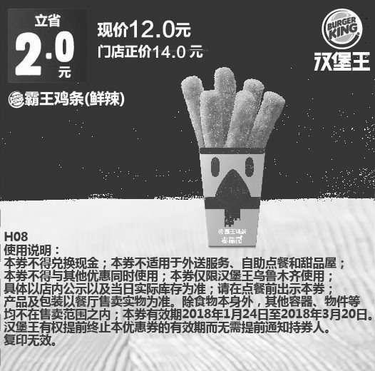 黑白优惠券图片:H08 乌鲁木齐 霸王鸡条(鲜辣) 2018年2月3月凭汉堡王优惠券12元 - www.5ikfc.com