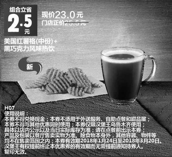 黑白优惠券图片:H07 乌鲁木齐 美国红薯格+黑巧克力风味热饮 2018年2月3月凭汉堡王优惠券23元 - www.5ikfc.com