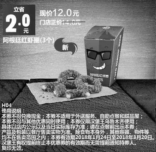 黑白优惠券图片:H04 乌鲁木齐 阿根廷红虾圈3个 2018年2月3月凭汉堡王优惠券12元 - www.5ikfc.com
