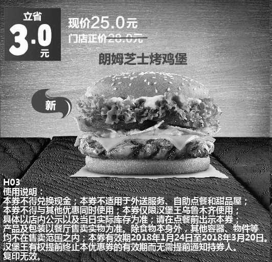 黑白优惠券图片:H03 乌鲁木齐 朗姆芝士烤鸡堡 2018年2月3月凭汉堡王优惠券25元 - www.5ikfc.com