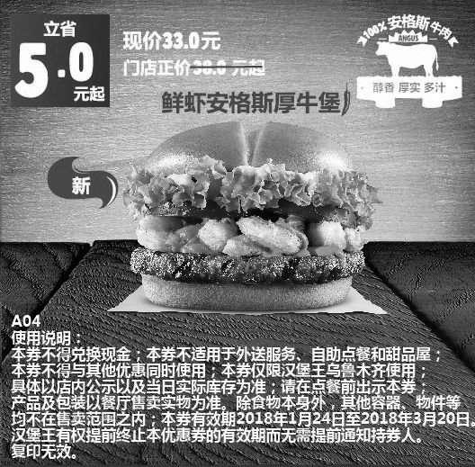 黑白优惠券图片:A04 乌鲁木齐 鲜虾安格斯厚牛堡 2018年2月3月凭汉堡王优惠券33元 - www.5ikfc.com