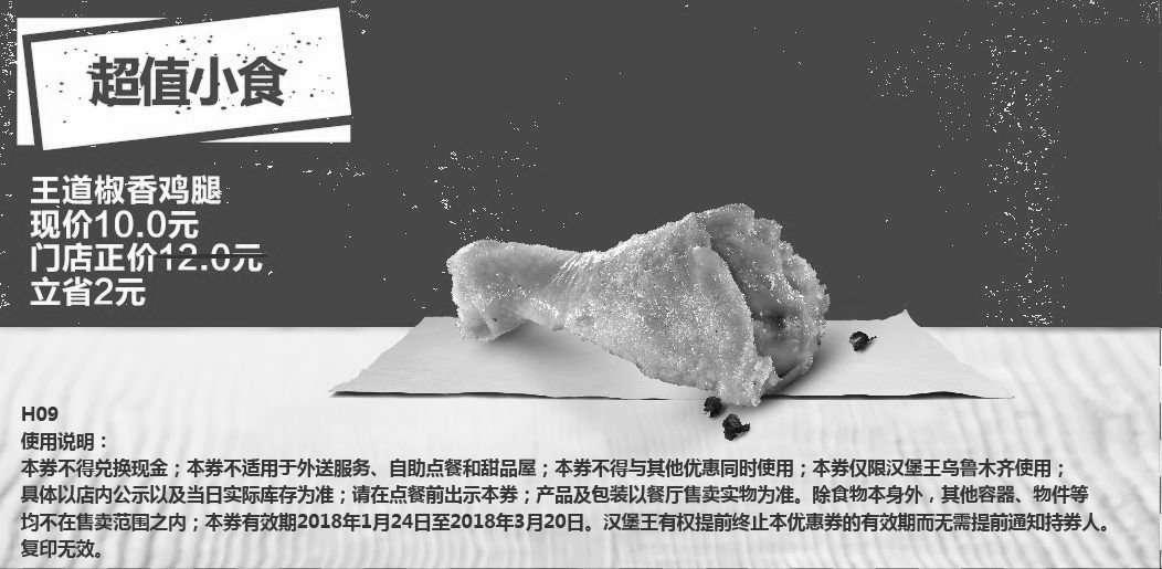 黑白优惠券图片:H09 乌鲁木齐 王道嫩香鸡腿 2018年2月3月凭汉堡王优惠券10元 - www.5ikfc.com