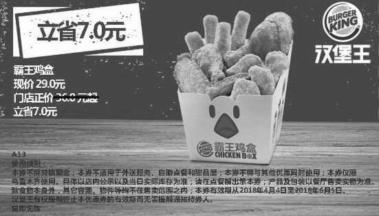 黑白优惠券图片:A13 乌鲁木齐 霸王鸡盒 2018年4月5月6月凭汉堡王优惠券29元 - www.5ikfc.com