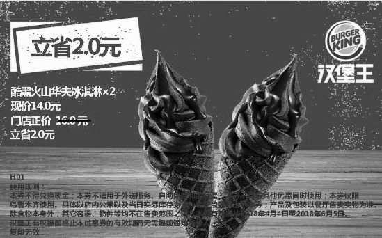 黑白优惠券图片:H01 乌鲁木齐 酷黑火山华夫冰淇淋2个 2018年4月5月6月凭汉堡王优惠券14元 - www.5ikfc.com