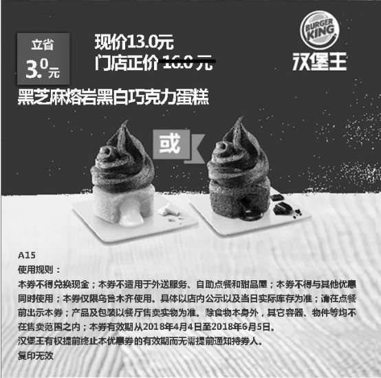 黑白优惠券图片:A15 乌鲁木齐 黑芝麻熔岩黑白巧克力蛋糕 2018年4月5月6月凭汉堡王优惠券13元 - www.5ikfc.com