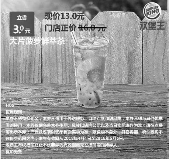 黑白优惠券图片:H05 乌鲁木齐 大片菠萝鲜萃茶 2018年4月5月6月凭汉堡王优惠券13元 - www.5ikfc.com