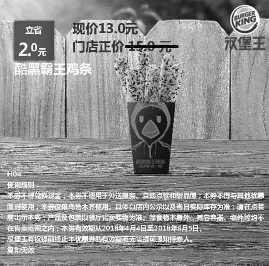 黑白优惠券图片:H04 乌鲁木齐 酷黑霸王鸡条 2018年4月5月6月凭汉堡王优惠券13元 - www.5ikfc.com