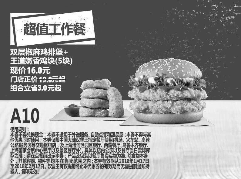 黑白优惠券图片:A10 超值工作餐 双层椒麻鸡排堡+王道嫩香鸡块5块 2018年2月凭汉堡王优惠券16元 - www.5ikfc.com