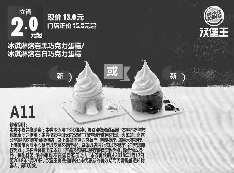 黑白优惠券图片:A11 冰淇淋熔岩黑巧克力蛋糕/冰淇淋熔岩白巧克力蛋糕 2018年2月3月凭汉堡王优惠券13元 - www.5ikfc.com