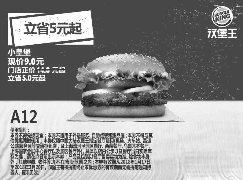 黑白优惠券图片:A12 小皇堡 2018年2月3月凭汉堡王优惠券9元 - www.5ikfc.com