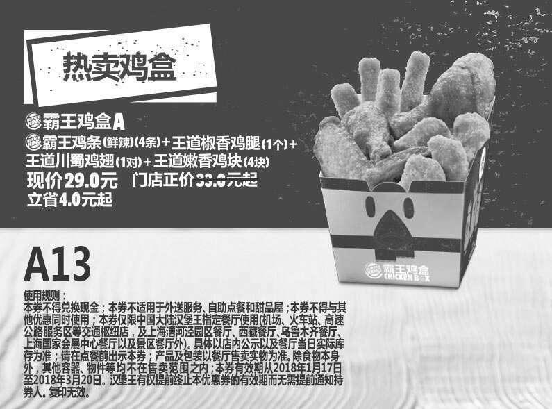 黑白优惠券图片:A13 霸王鸡盒A(霸王鸡条4条+王道椒香鸡腿1个+王道川蜀鸡翅1对+王道嫩香鸡块4块) 2018年2月3月凭汉堡王优惠券29元 - www.5ikfc.com