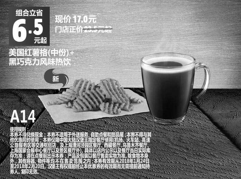 黑白优惠券图片:A14 美国红薯格中份+黑巧克力风味热饮 2018年2月凭汉堡王优惠券17元 - www.5ikfc.com