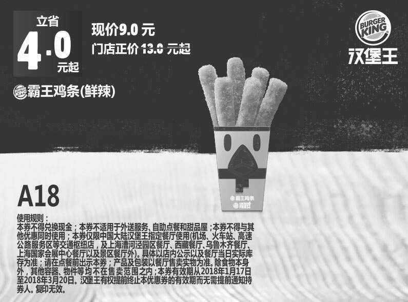 黑白优惠券图片:A18 霸王鸡条(鲜辣) 2018年2月3月凭汉堡王优惠券9元 - www.5ikfc.com