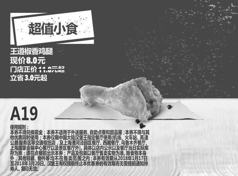 黑白优惠券图片:A19 王道椒香鸡腿 2018年2月3月凭汉堡王优惠券8元 - www.5ikfc.com