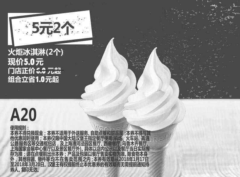 黑白优惠券图片:A20 火炬冰淇淋2个 2018年2月3月凭汉堡王优惠券5元 - www.5ikfc.com