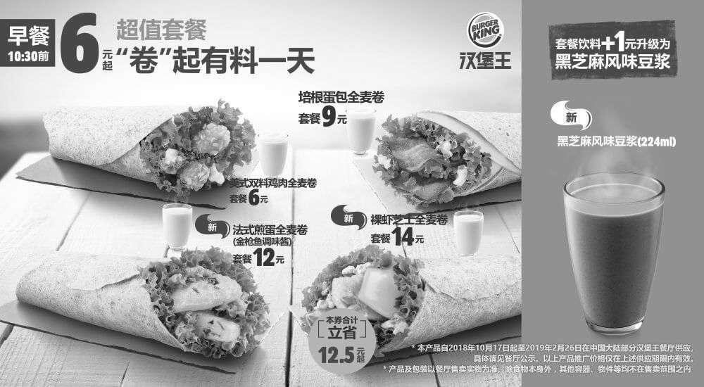黑白优惠券图片:汉堡王早餐超值套餐6元起,套餐饮料+1元升级为黑芝麻风味豆浆 - www.5ikfc.com