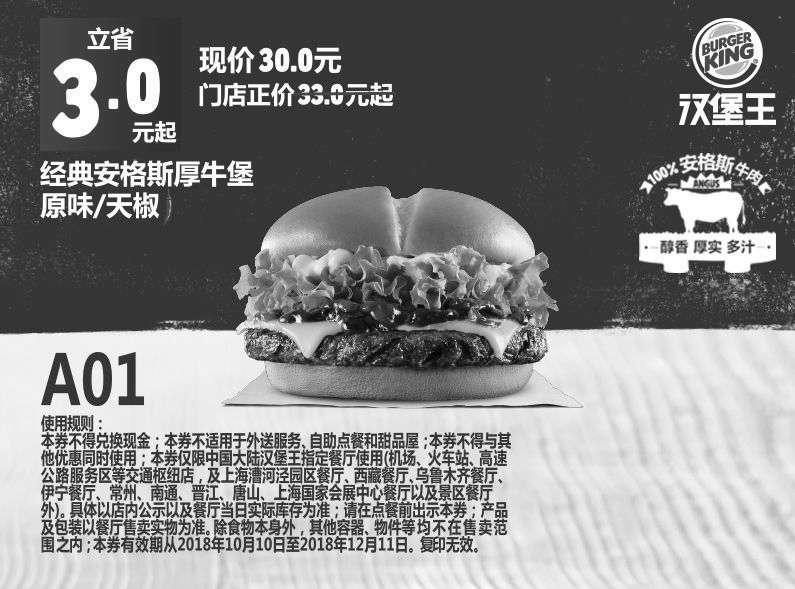 黑白优惠券图片:A01 经典安格斯厚牛堡(原味/天椒) 2018年10月11月12月凭汉堡王优惠券30元 立省3元起 - www.5ikfc.com
