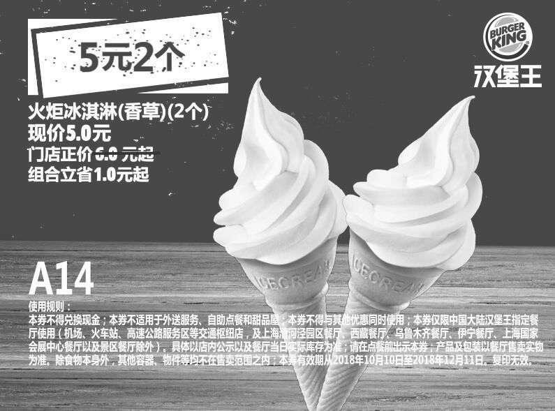 黑白优惠券图片:A14 火炬冰淇淋(香草)2个 2018年10月11月12月凭汉堡王优惠券5元 - www.5ikfc.com