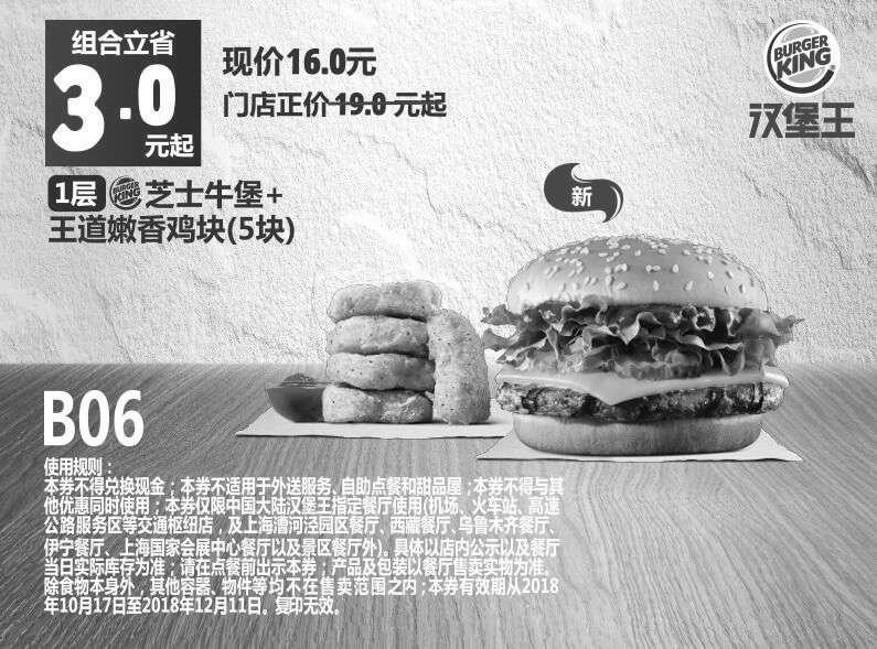 黑白优惠券图片:B06 1层芝士牛堡+王道嫩香鸡块5块 2018年10月11月12月凭汉堡王优惠券16元 立省3元起 - www.5ikfc.com