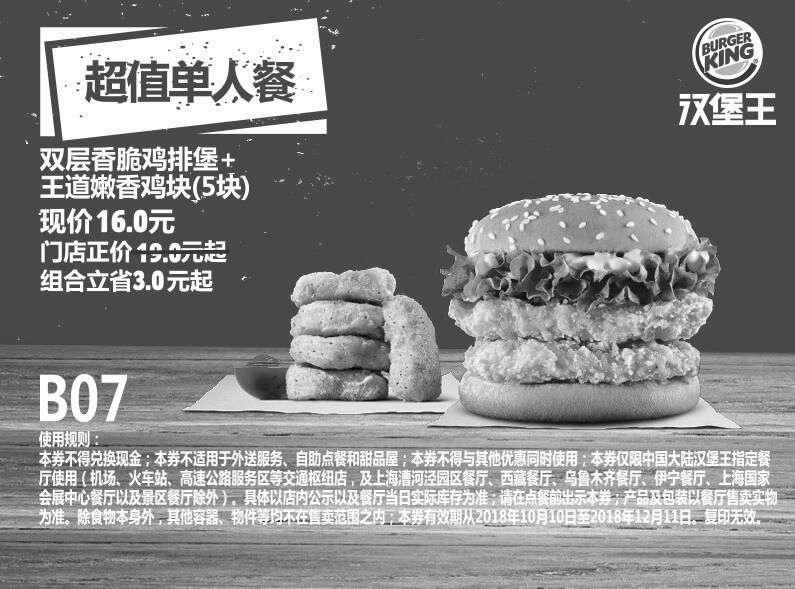 黑白优惠券图片:B07 双层香脆鸡排堡+王道嫩香鸡块5块 2018年10月11月12月凭汉堡王优惠券16元 立省3元起 - www.5ikfc.com