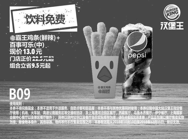 黑白优惠券图片:B09 霸王鸡条(鲜辣)+百事可乐(中) 2018年10月11月12月凭汉堡王优惠券13元 立省9.5元起 - www.5ikfc.com