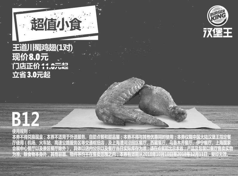 黑白优惠券图片:B12 超值小食 王道川蜀鸡翅1对 2018年10月11月12月凭汉堡王优惠券8元 立省3元起 - www.5ikfc.com