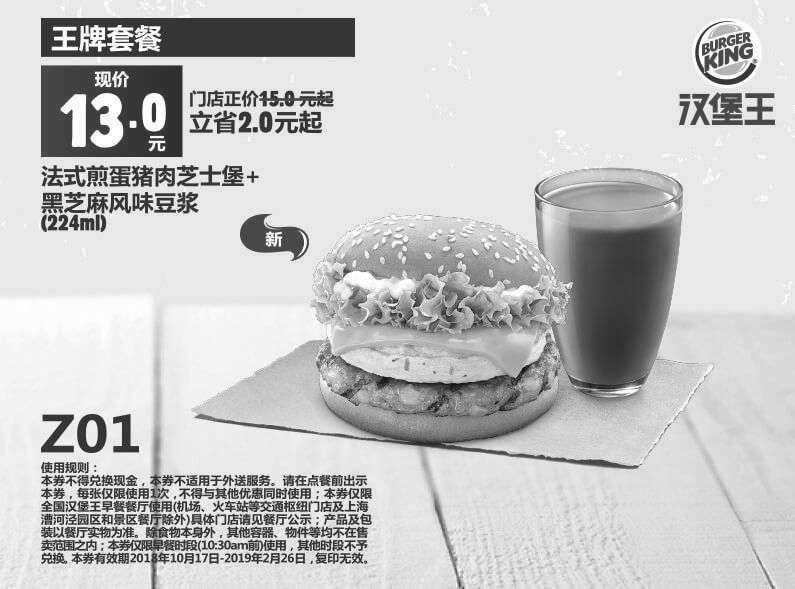 黑白优惠券图片:Z01 早餐 法式煎蛋猪肉芝士堡+黑芝麻风味豆浆(224ml) 2018年10月-2019年2月凭汉堡王优惠券13元 立省2元起 - www.5ikfc.com