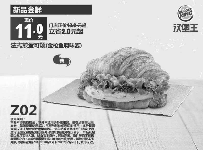 黑白优惠券图片:Z02 早餐 法式煎蛋可颂(金枪鱼调味酱) 2018年10月-2019年2月凭汉堡王优惠券11元 立省2元起 - www.5ikfc.com