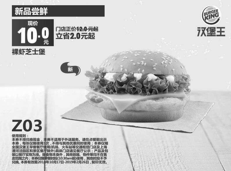 黑白优惠券图片:Z03 早餐 裸虾芝士堡 2018年10月-2019年2月凭汉堡王优惠券10元 立省2元起 - www.5ikfc.com