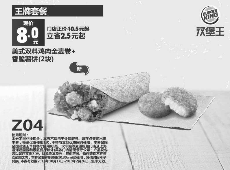 黑白优惠券图片:Z04 早餐 美式双料鸡肉全麦卷+香脆薯餅2块 2018年10月-2019年2月凭汉堡王优惠券8元 立省2.5元起 - www.5ikfc.com