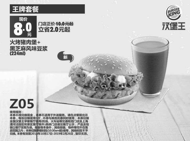 黑白优惠券图片:Z05 早餐 火烤猪肉堡+黑芝麻风味豆浆(224ml) 2018年10月-2019年2月凭汉堡王优惠券8元 立省2元起 - www.5ikfc.com