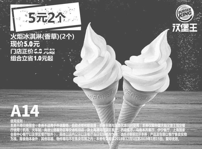 黑白優惠券圖片:A14 火炬冰淇淋(香草)2個 2018年12月2019年1月憑漢堡王優惠券5元 立省1元起 - www.cebenn.shop