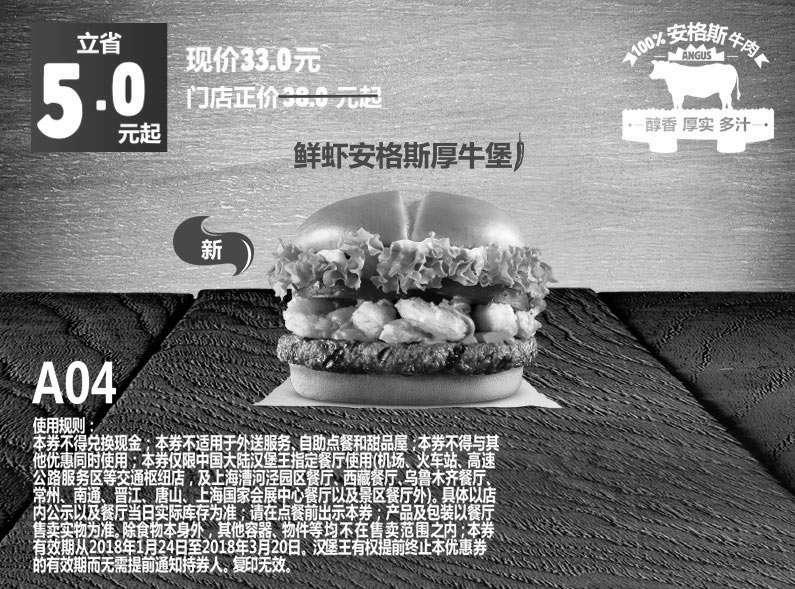 黑白优惠券图片:A04 鲜虾安格斯厚牛堡 2018年2月3月凭汉堡王优惠券33元 - www.5ikfc.com