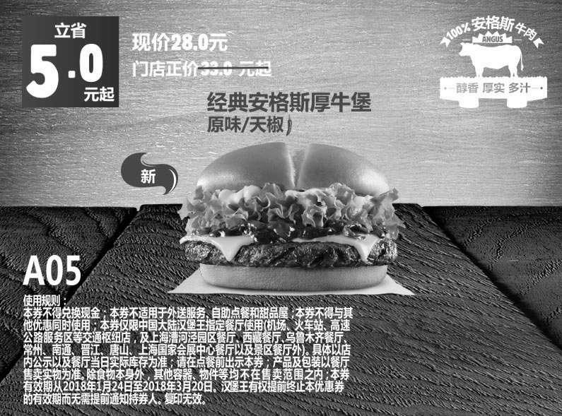 黑白优惠券图片:A05 经典安格斯厚牛堡(原味/天椒) 2018年2月3月凭汉堡王优惠券28元 - www.5ikfc.com