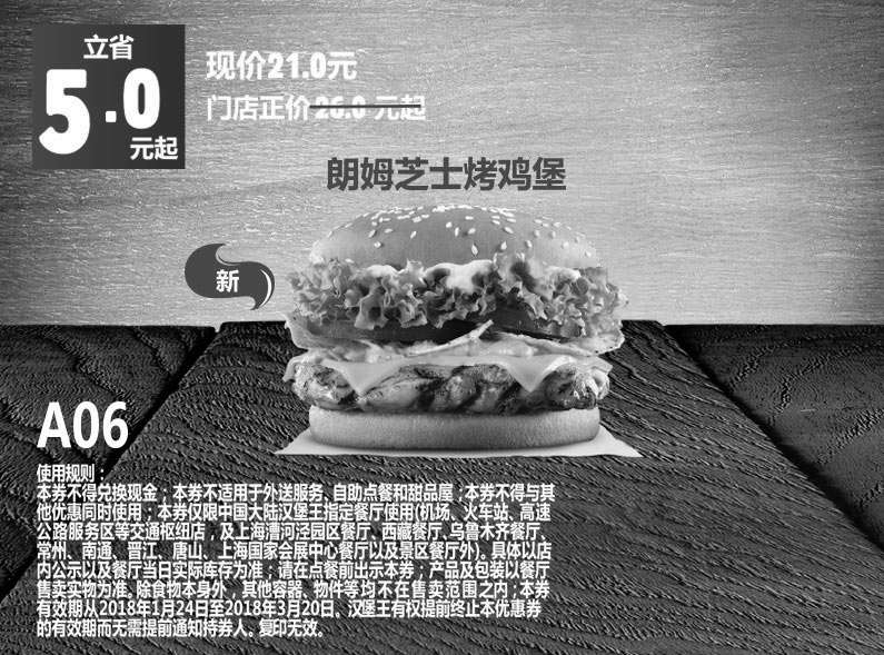 黑白优惠券图片:A06 朗姆芝士烤鸡堡 2018年2月3月凭汉堡王优惠券21元 - www.5ikfc.com
