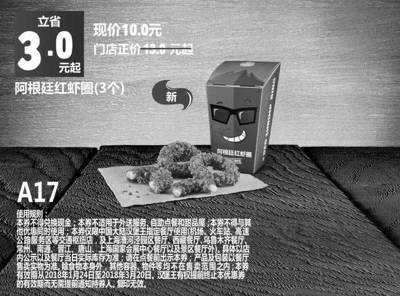 黑白优惠券图片:A17 阿根廷红虾圈3个 2018年2月3月凭汉堡王优惠券10元 - www.5ikfc.com