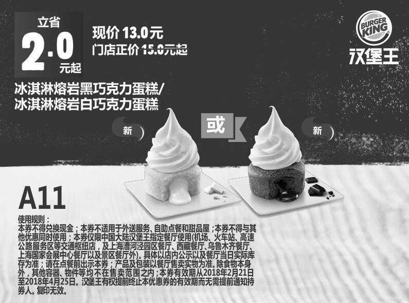 黑白优惠券图片:A11 冰淇淋熔岩黑巧克力蛋糕/冰淇淋熔岩白巧克力蛋糕 2018年3月4月凭汉堡王优惠券13元,立省2元起 - www.5ikfc.com