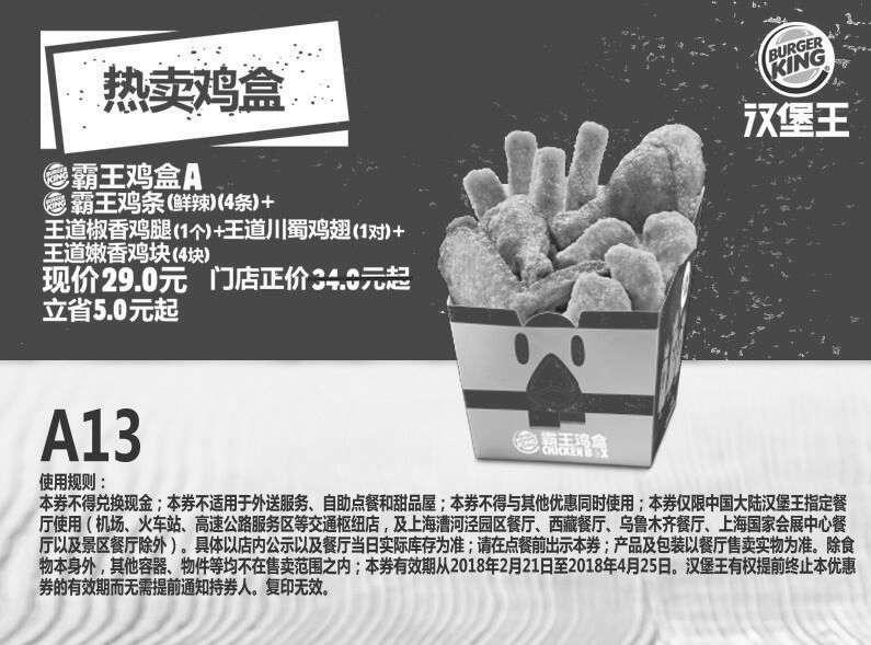 黑白优惠券图片:A13 热卖鸡盒 霸王鸡盒A 2018年3月4月凭汉堡王优惠券29元,立省5元起 - www.5ikfc.com