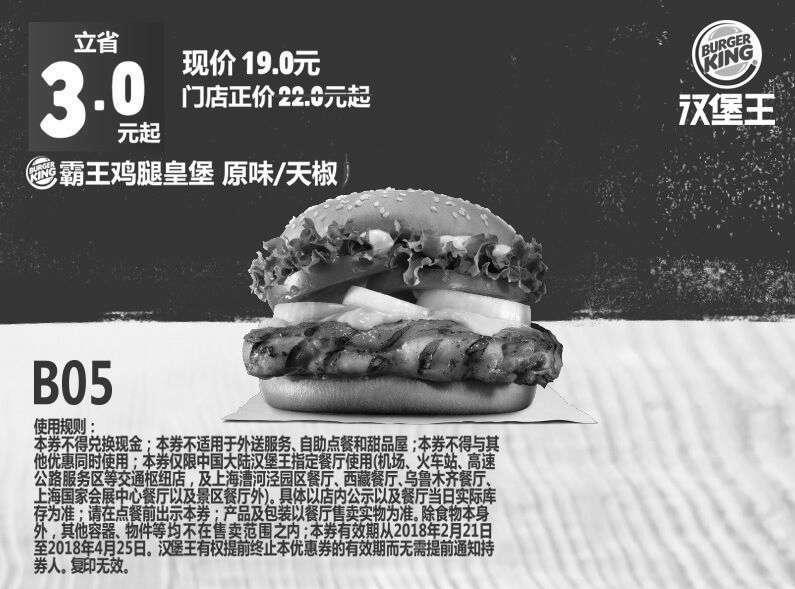 黑白优惠券图片:B05 霸王鸡腿皇堡(原味/天椒) 2018年3月4月凭汉堡王优惠券19元 - www.5ikfc.com