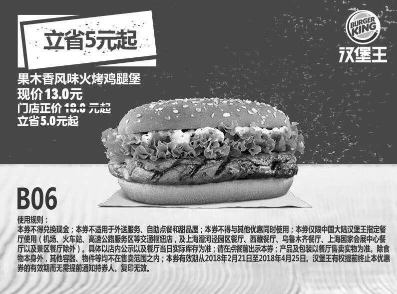 黑白优惠券图片:B06 果木香风味火烤鸡腿堡 2018年3月4月凭汉堡王优惠券13元 - www.5ikfc.com