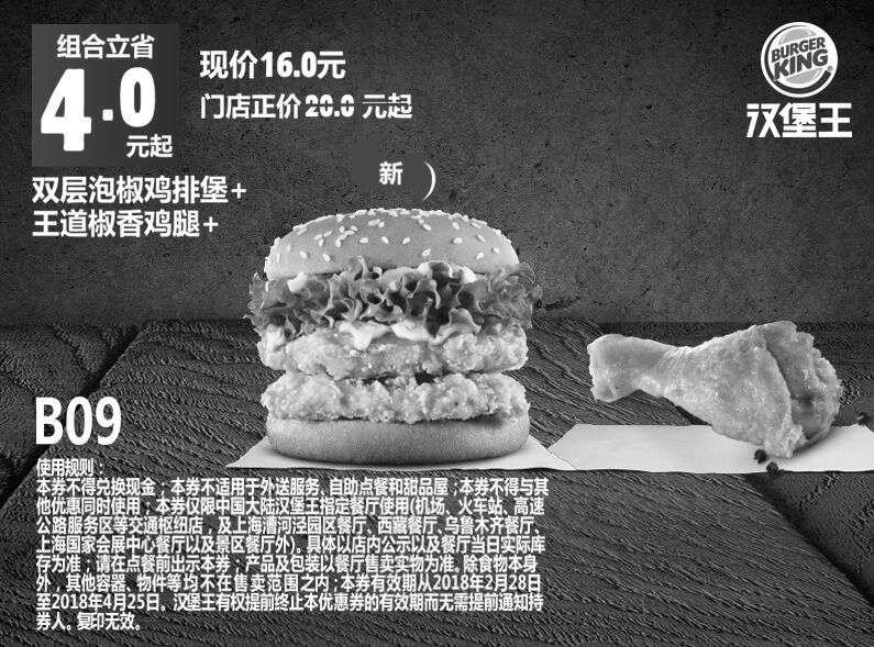 黑白优惠券图片:B09 双层泡椒鸡排堡+王道椒香鸡腿 2018年3月4月凭汉堡王优惠券16元 - www.5ikfc.com