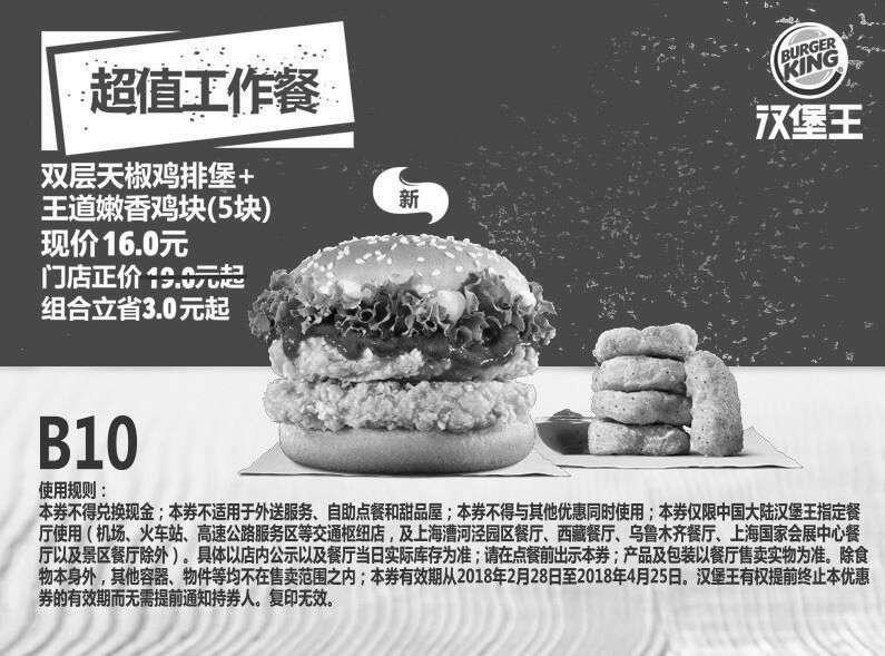 黑白优惠券图片:B10 超值工作餐 双层天椒鸡排堡+王道嫩香鸡块5块 2018年3月4月凭汉堡王优惠券16元 - www.5ikfc.com