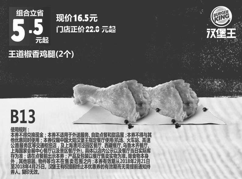 黑白优惠券图片:B13 王道椒香鸡腿2个 2018年3月4月凭汉堡王优惠券16.5元 - www.5ikfc.com