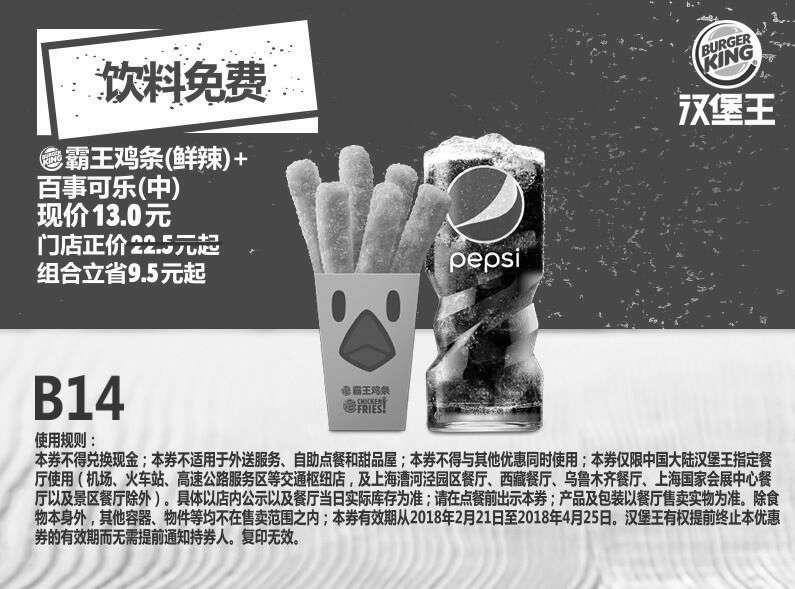 黑白优惠券图片:B14 饮料免费 霸王鸡条(鲜辣)+百事可乐(中) 2018年3月4月凭汉堡王优惠券13元 - www.5ikfc.com