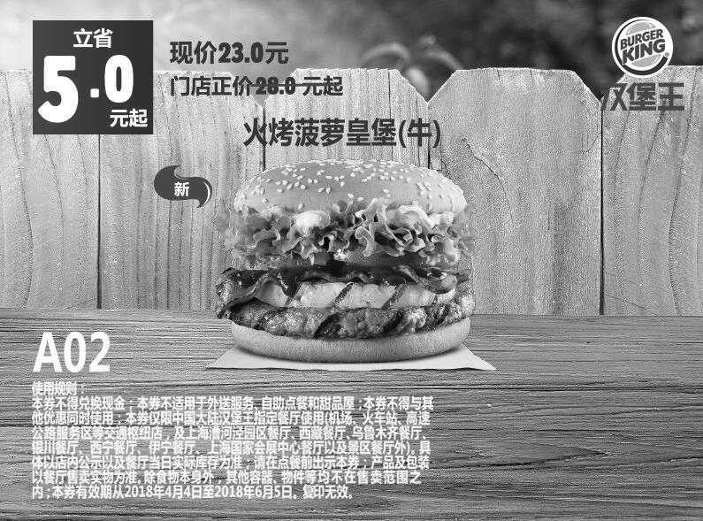 黑白优惠券图片:A02 火烤菠萝皇堡(牛) 2018年4月5月6月凭汉堡王优惠券23元 省5元起 - www.5ikfc.com