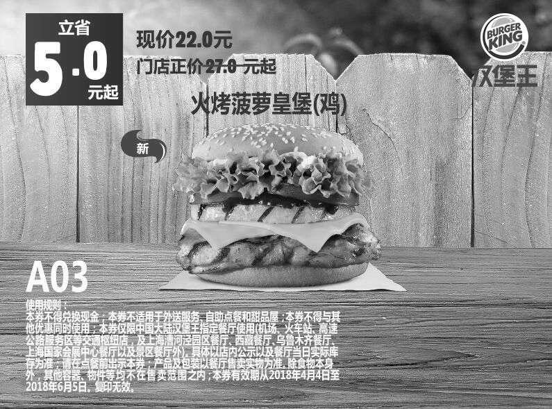 黑白优惠券图片:A03 火烤菠萝皇堡(鸡) 2018年4月5月6月凭汉堡王优惠券22元 省5元起 - www.5ikfc.com