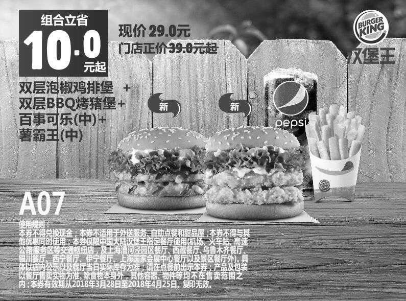 黑白优惠券图片:A07 双层泡椒鸡排堡+双层BBQ烤猪堡+百事可乐(中)+薯霸王(中) 2018年4月5月6月凭汉堡王优惠券29元 省10元起 - www.5ikfc.com