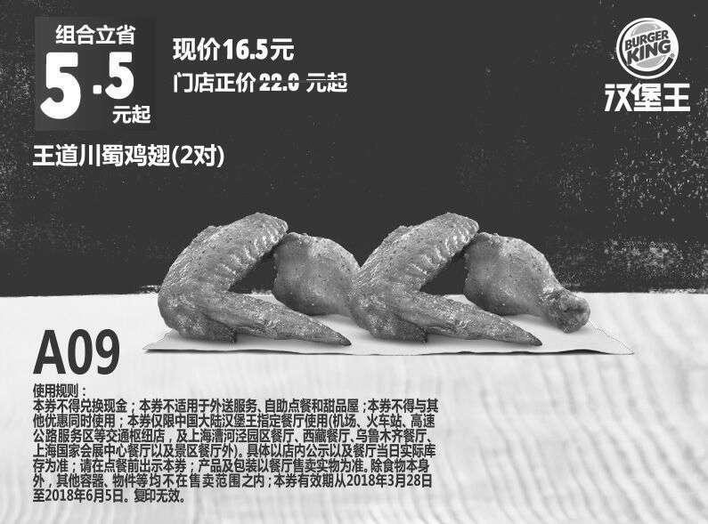 黑白优惠券图片:A09 王道川蜀鸡翅2对 2018年4月5月6月凭汉堡王优惠券16.5元 省5.5元起 - www.5ikfc.com