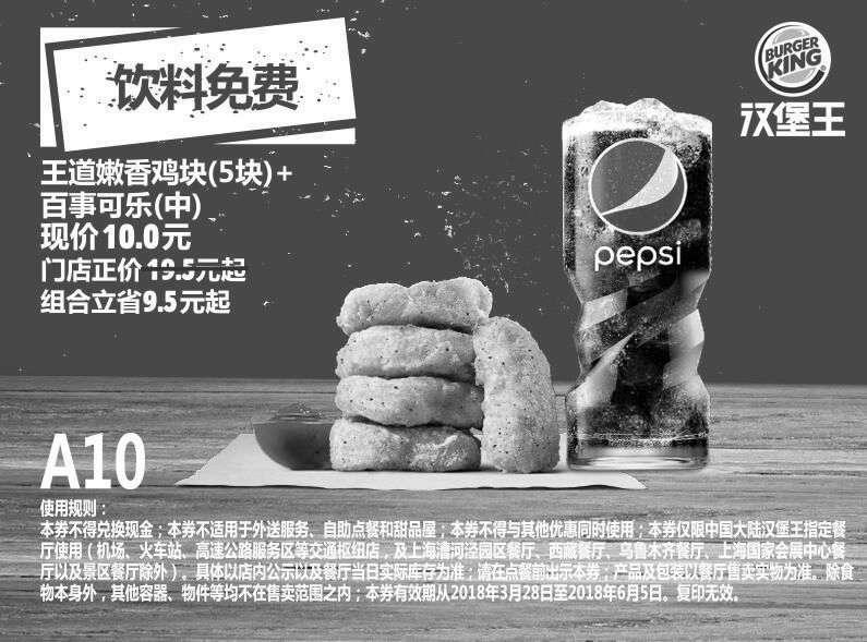 黑白优惠券图片:A10 王道嫩香鸡块5块+百事可乐(中) 2018年4月5月6月凭汉堡王优惠券饮料免费 - www.5ikfc.com