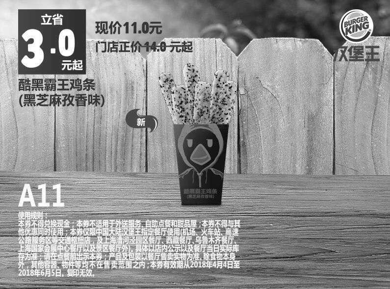 黑白优惠券图片:A11 酷黑霸王鸡条(黑芝麻孜香味) 2018年4月5月6月凭汉堡王优惠券11元 省3元起 - www.5ikfc.com